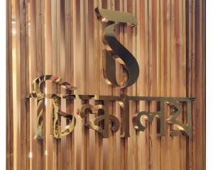 Silkalay